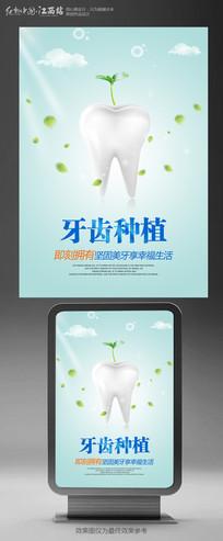 牙齿种植宣传海报