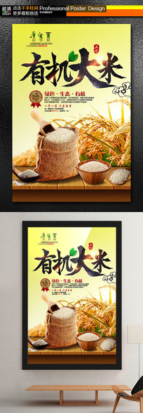 有机大米绿色食品宣传海报设计