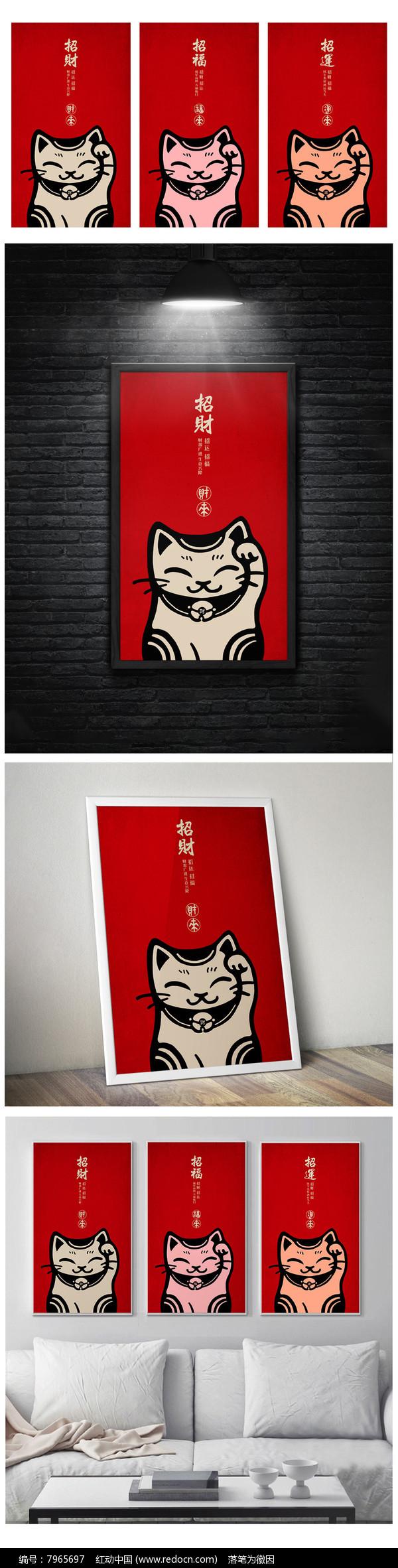 招财猫招财开运无框画图片