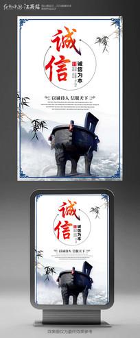 中国风企业文化诚信展板