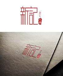 中国风新记火锅logo