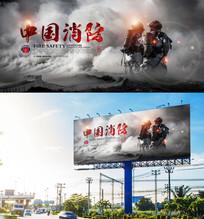 中国消防海报设计
