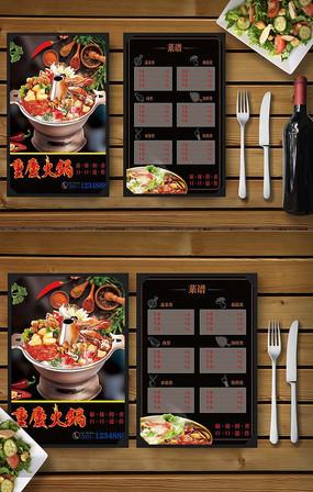 重庆火锅菜单设计