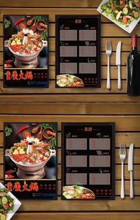 重庆火锅菜单设计 PSD