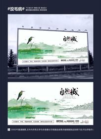 中式景观房地产广告设计