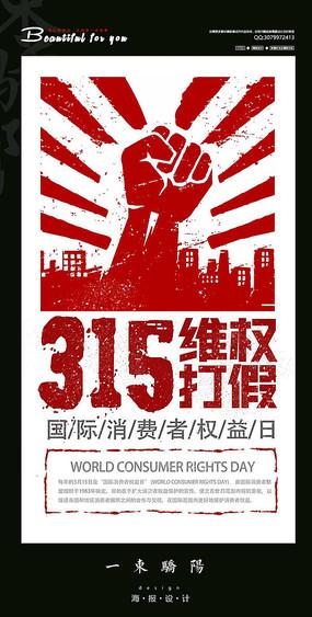 315维权打假海报设计PSD