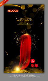 创意1周年庆海报