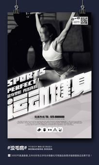 创意炫酷健身房健身会所海报