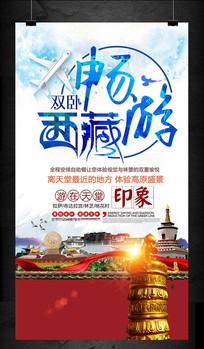 创意旅行社西藏旅游海报设计