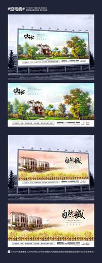 创意手绘房地产广告设计
