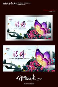 创意手绘清明节宣传海报设计