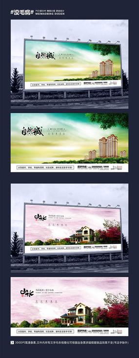 创意园林景观房地产广告