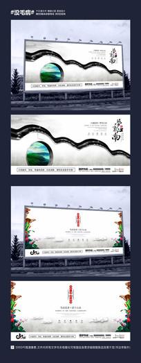 创意中国风房地产广告