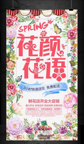 春季鲜花店开业配送速递海报