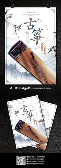 淡雅中国风古筝乐器海报