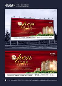大气高端房地产广告
