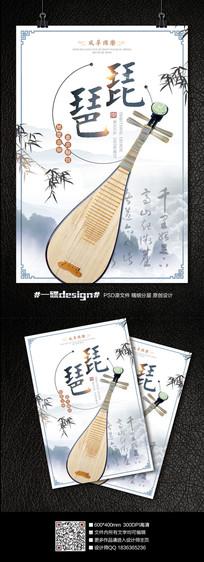 风华国乐水墨琵琶海报