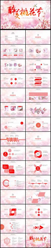粉色三生三世十里桃花节通用PPT模板