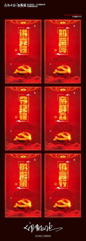红色大气党风廉政建设宣传展板设计