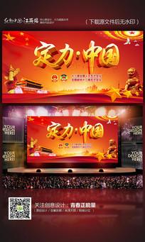 红色大气定力中国2017两会主题展板设计