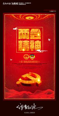 红色大气两会精神宣传展板设计