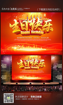 红色喜庆生日快乐海报设计