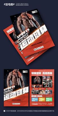 减肥瘦身健身DM宣传单设计