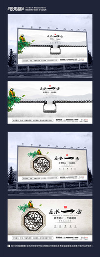 江南水乡高端别墅地产广告