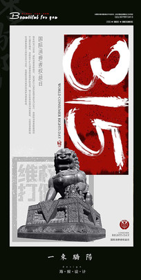 简约315维权海报设计PSD