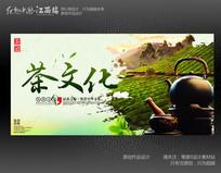 简约茶道茶文化海报设计