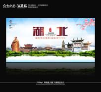 简约湖北旅游宣传海报
