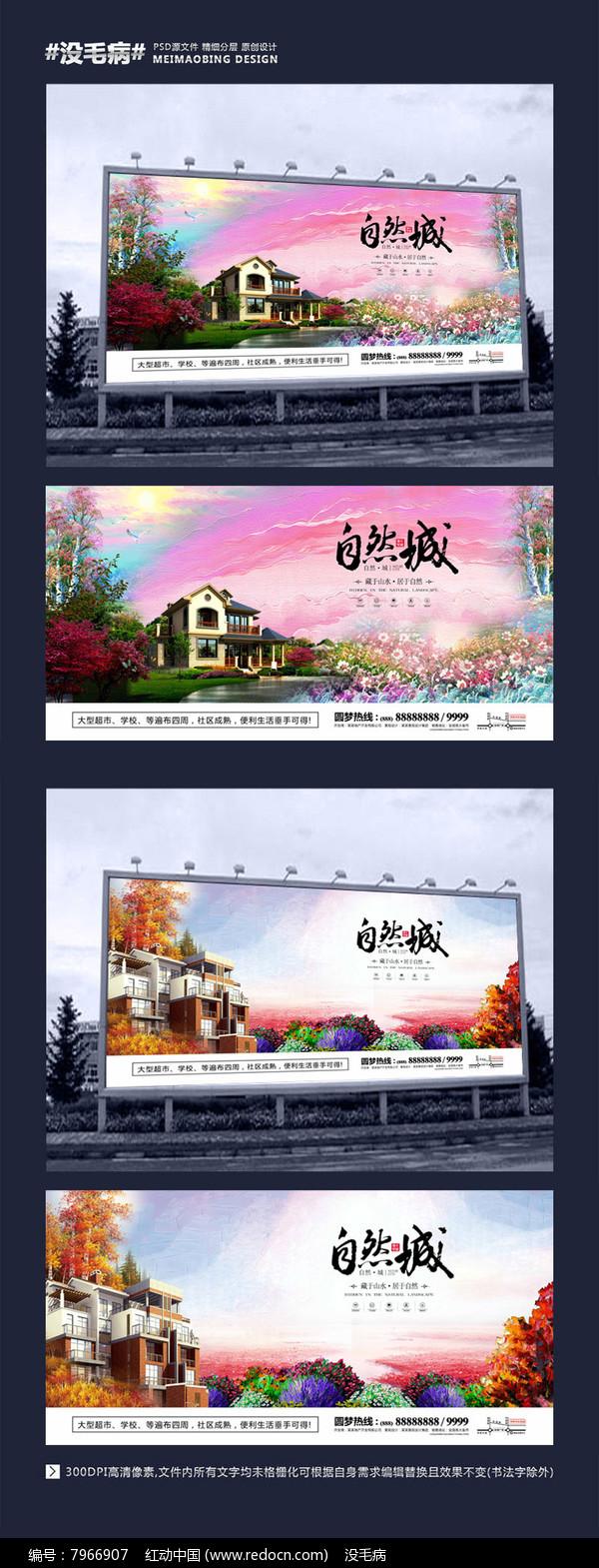 精美手绘房地产广告设计图片