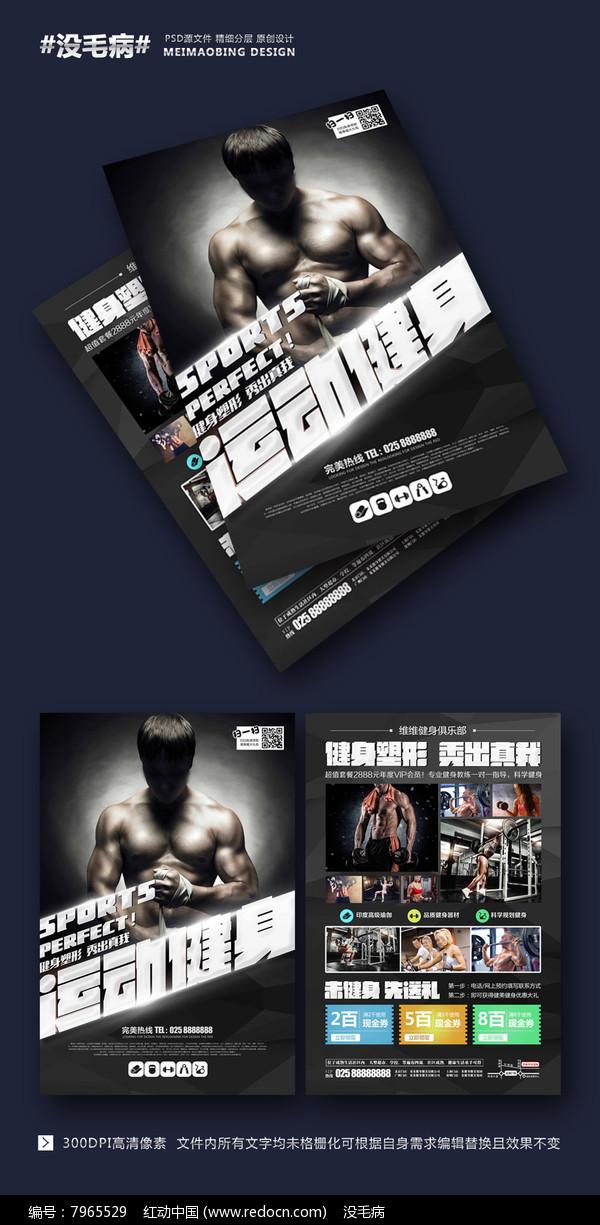 原创设计稿 海报设计/宣传单/广告牌 宣传单 彩页 dm单 酷炫黑色健身