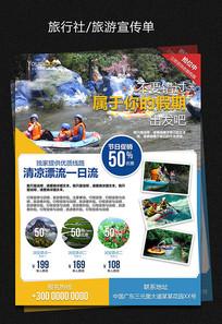 旅游宣传单设计
