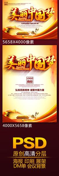 美丽中国梦大气海报