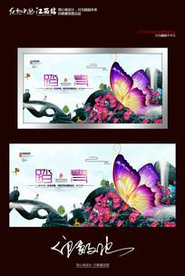 清新中国风清明节宣传海报设计