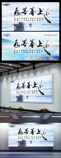 上善若水书法海报字体设计