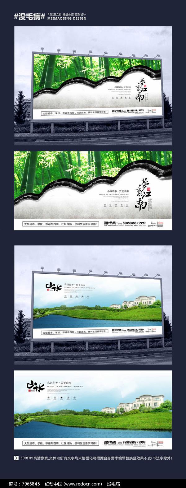 山水房地产广告设计图片
