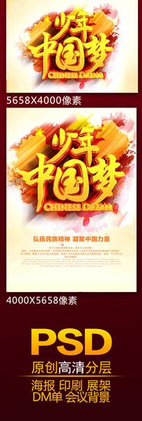 少年中国梦海报设计