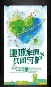 世界地球日绿色环保主题宣传海报
