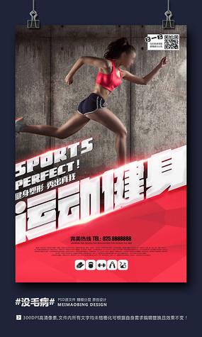 时尚动感健身海报设计