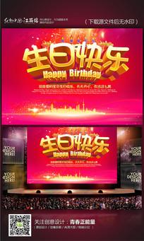 时尚梦幻生日快乐海报设计