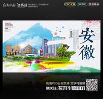 时尚水彩安徽旅游海报设计