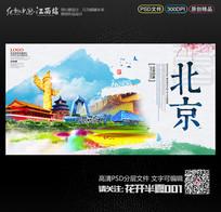 时尚水彩背景旅游海报设计