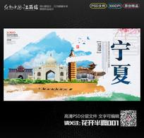 时尚水彩大气宁夏旅游海报设计
