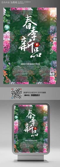 时尚唯美花朵春季新品海报设计