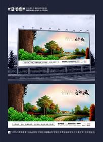 手绘创意房地产广告