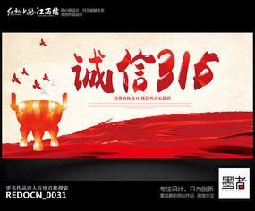 水彩创意诚信315宣传海报设计