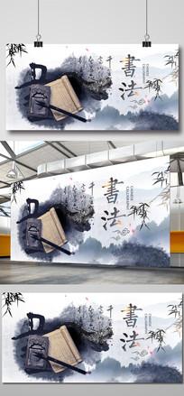 水墨中国风书法艺术海报