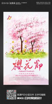 唯美粉色樱花节海报设计